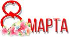 Подарки из раздела «Красота и здоровье» к наступающему 8 Марта!