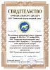 Свидетельство официального дилера ОАО